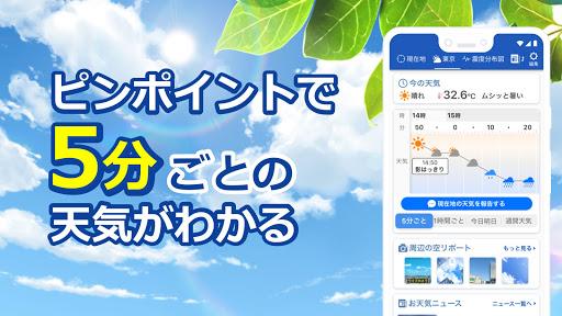 ウェザーニュース  天気・雨雲レーダー・台風の天気予報アプリ 地震情報・災害情報つき screenshot 3