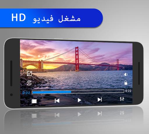 HD فيديو لاعب 1 تصوير الشاشة