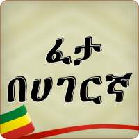 Ethiopia Fables App - Feta be Hagarigna on 9Apps