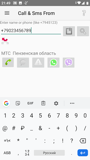 Call & Sms From screenshot 6