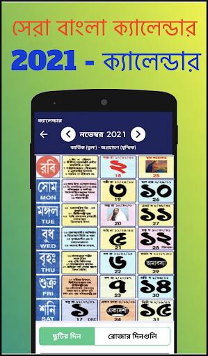 বাংলা ক্যালেন্ডার 1427 - Bengali Calendar 2021 1 تصوير الشاشة