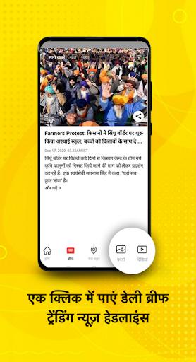 NBT Hindi News: Latest India Hindi News, Live TV 2 تصوير الشاشة