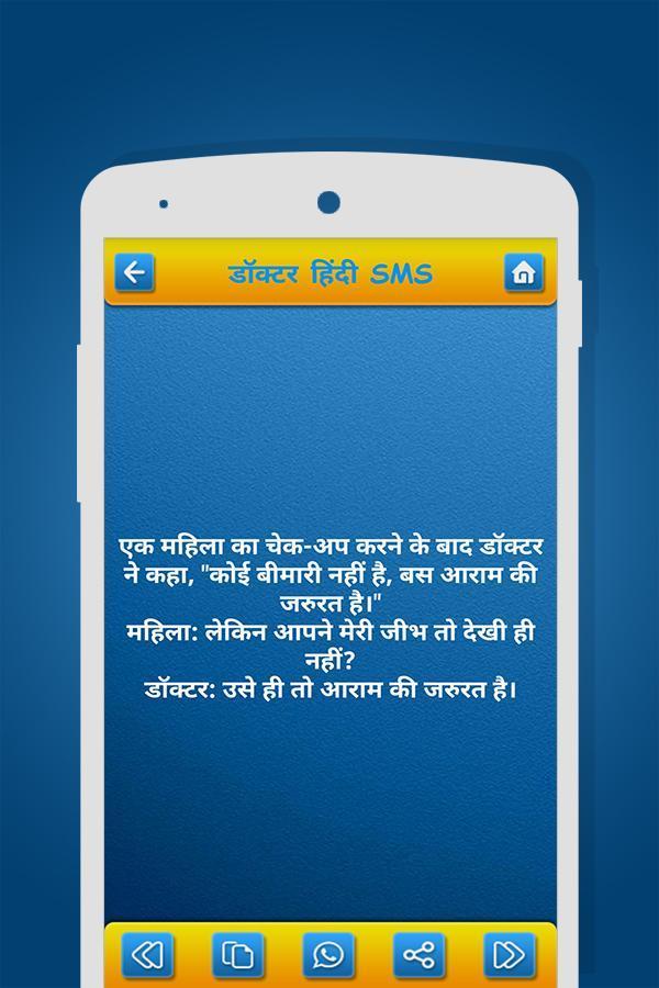 100000+ Hindi SMS screenshot 8