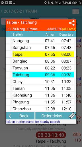 台鐵高鐵火車時刻表 скриншот 12