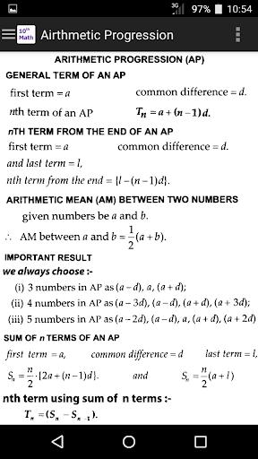 10th Class Math Formula 3 تصوير الشاشة