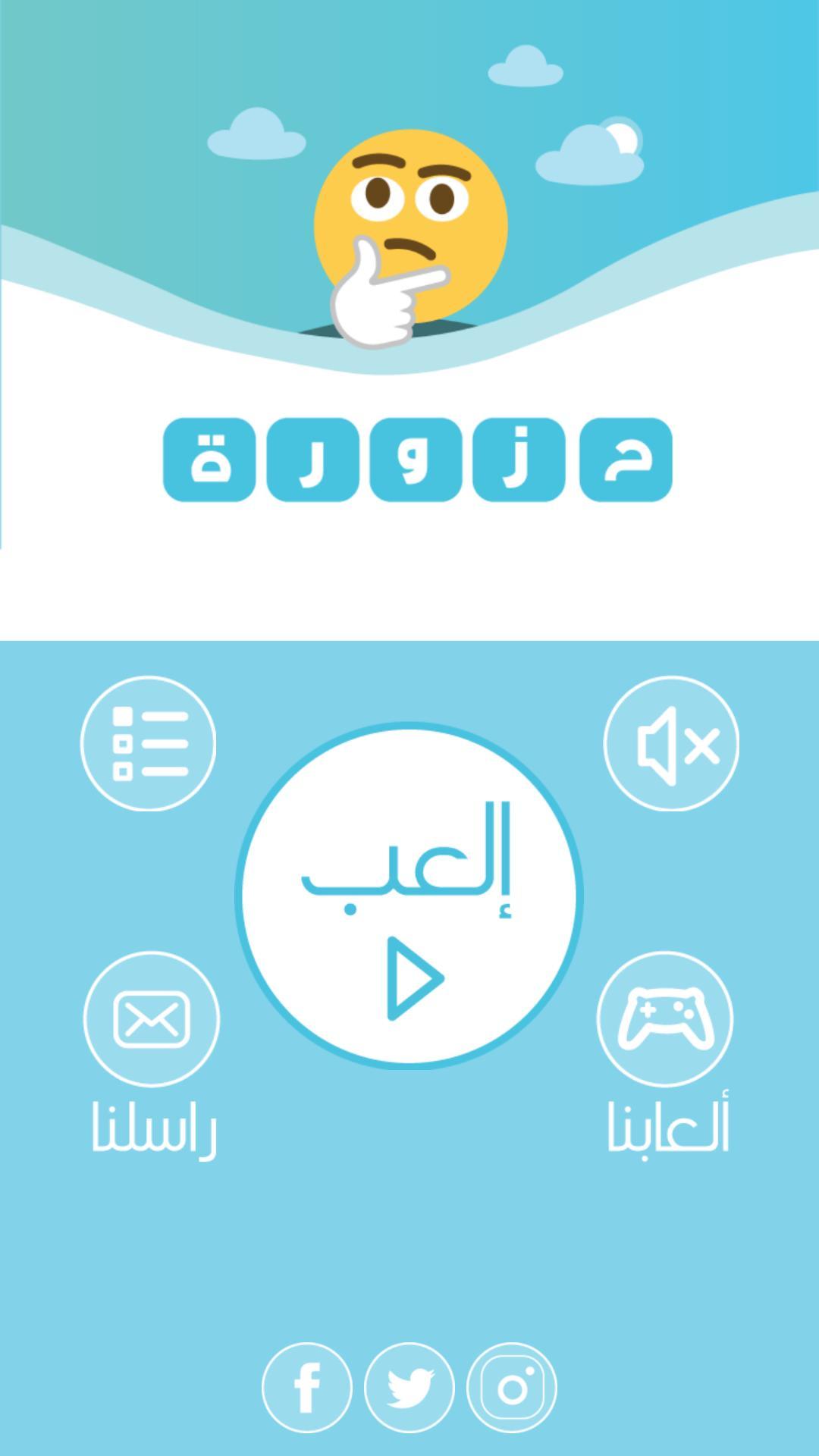 حزورة : لعبة الذكاء الجديدة 1 تصوير الشاشة