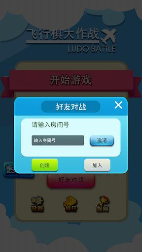 飞行棋大作战(排行榜)-实时在线多人对战,家庭聚会小游戏 screenshot 5