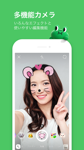 LINE(ライン) - 無料通話・メールアプリ screenshot 6