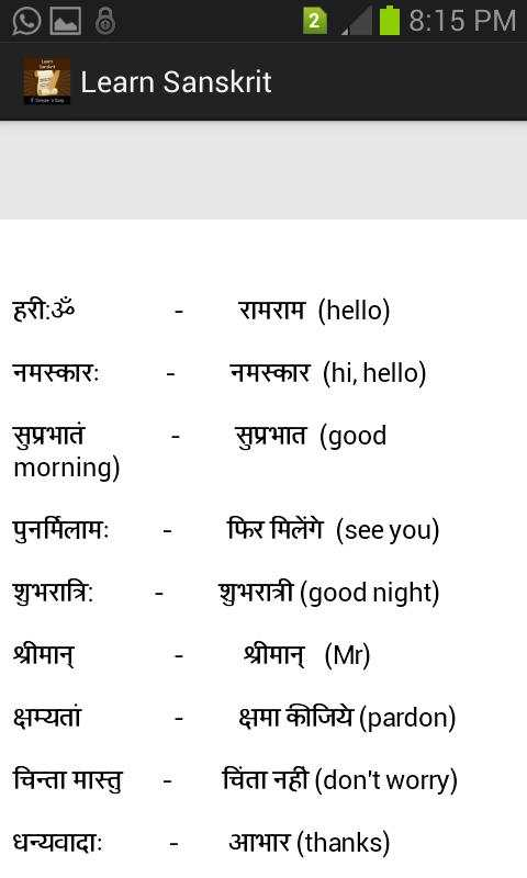 Learn Sanskrit screenshot 2