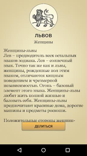 Бесплатный ежедневный гороскоп -Знаки зодиака 2020 скриншот 5