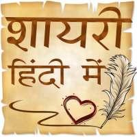 Hindi Shayri (हिंदी शायरी) 2021 on 9Apps