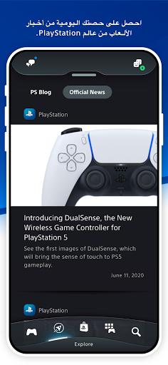 PlayStation App 6 تصوير الشاشة