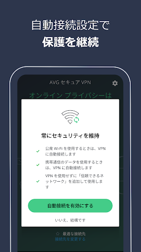 AVG Secure VPN – 無制限セキュア VPN &プロキシ – Proxy VPN screenshot 5