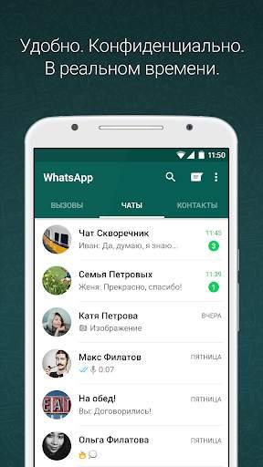 WhatsApp Messenger скриншот 1