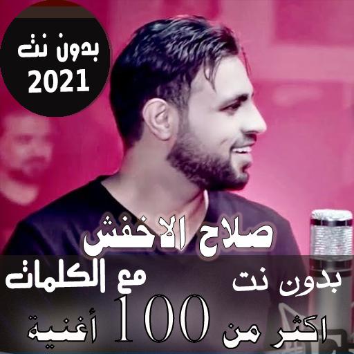 تحديث 2021 بالكلمات جميع اغاني صلاح الاخفش بدون نت أيقونة