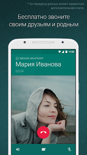 WhatsApp Messenger скриншот 3