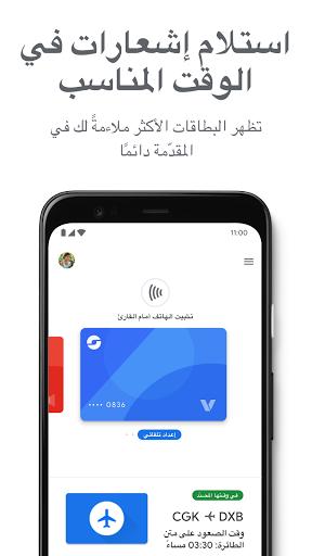 Google Pay 3 تصوير الشاشة