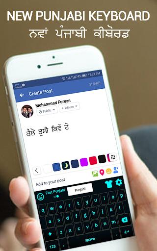Punjabi keyboard app - Punjabi Typing Keyboard screenshot 5