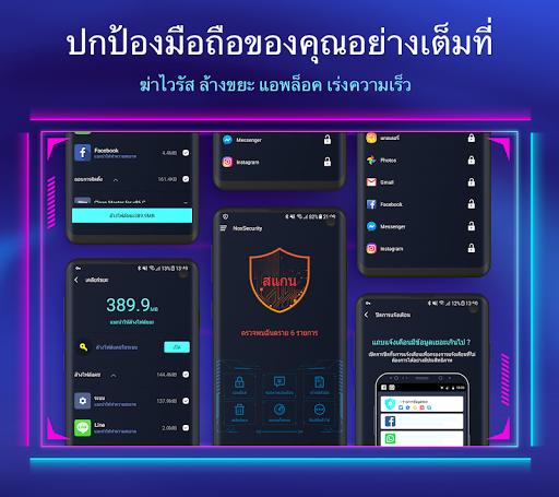 Nox Security - ป้องกันไวรัส กำจัดไวรัส ฟรี screenshot 1