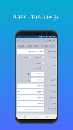 Syarah - Saudi Cars marketplace screenshot 4