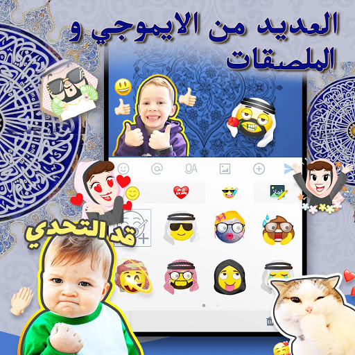 تمام لوحة المفاتيح العربية - Tamam Arabic Keyboard 5 تصوير الشاشة