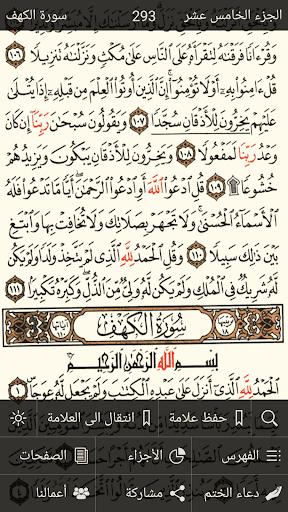 القرآن الكريم كامل بدون انترنت 2 تصوير الشاشة
