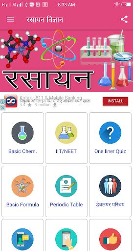 Chemistry in hindi screenshot 1