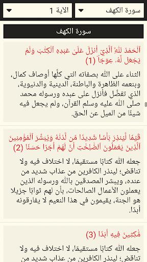 القرآن الكريم مع التفسير وميزات أخرى 6 تصوير الشاشة