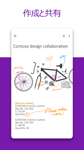 Microsoft OneNote: アイデアを保存してノートを整理 screenshot 4