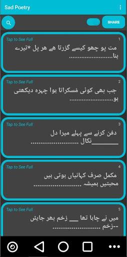 Sad Poetry - Urdu SMS स्क्रीनशॉट 5