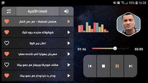 حسن شاكوش 2020 بدون نت | مع الكلمات 12 تصوير الشاشة
