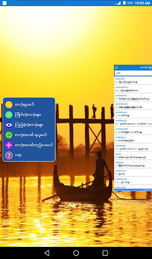 English-Myanmar Dictionary screenshot 9