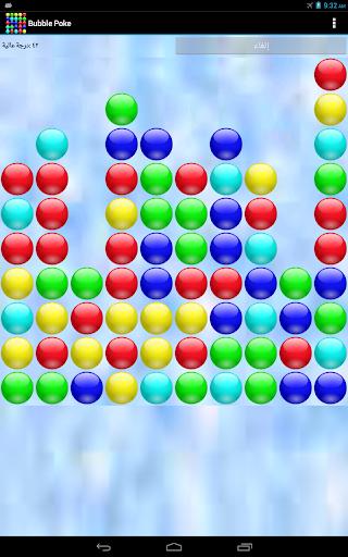 Bubble Poke™ 4 تصوير الشاشة