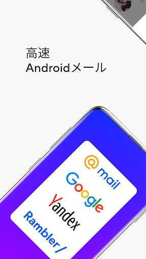 フリー電子メールアプリ日本 by Mail.Ru screenshot 1