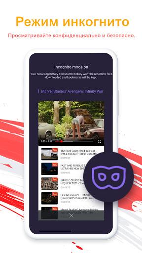 UC Browser - быстрый браузер и загрузчик видео скриншот 3