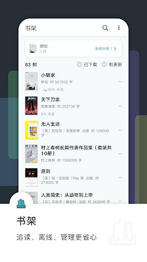 豆瓣阅读 screenshot 5