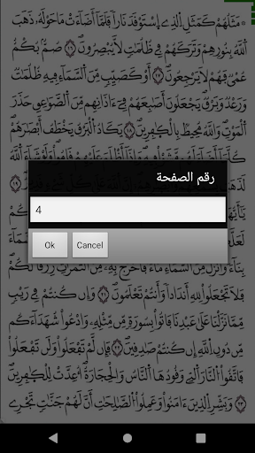 Al Quran Al Kareem - Warsh screenshot 6