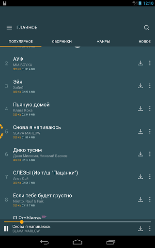 Zaycev.net: скачать и слушать музыку бесплатно screenshot 9