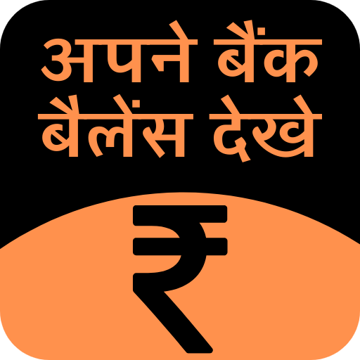 All Bank Balance Check - All Bank Balance Enquiry icon