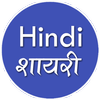 All type Hindi Shayari أيقونة
