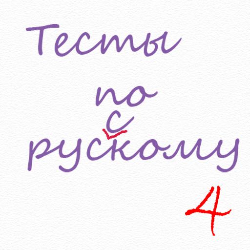 Russian language: tests icon