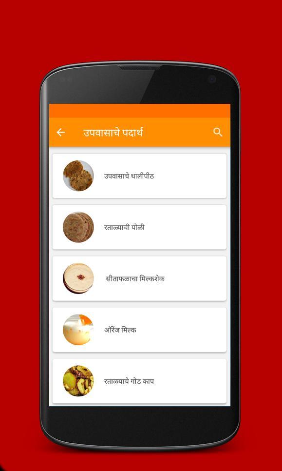Marathi Recipes screenshot 5