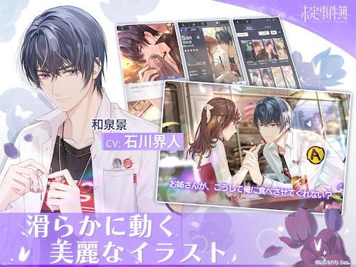 未定事件簿 screenshot 9