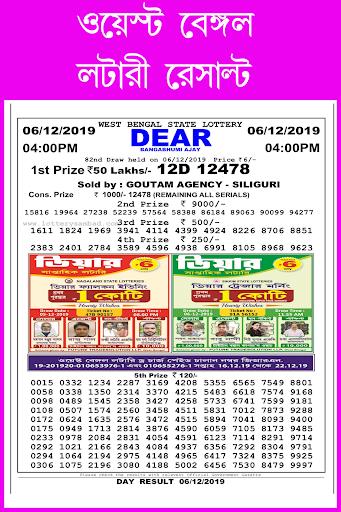 Lottery Aaj -Fastest Today Lottery Result & Sambad screenshot 3