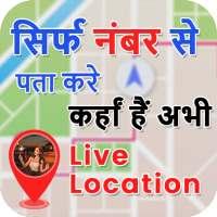 Mobile Number Tracker And Locator on APKTom