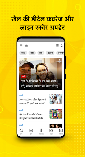 NBT Hindi News: Latest India Hindi News, Live TV 8 تصوير الشاشة