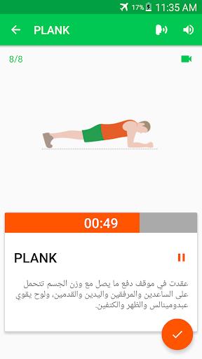 تحدي اللياقة في 30 يوماً 2 تصوير الشاشة