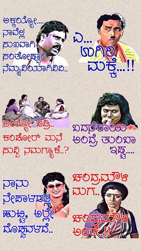 Kannada Stickers - WAStickerApps स्क्रीनशॉट 11