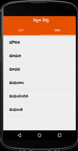 Pillala Perlu Baby Names Telugu screenshot 3