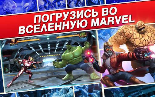 Marvel: Битва чемпионов скриншот 6